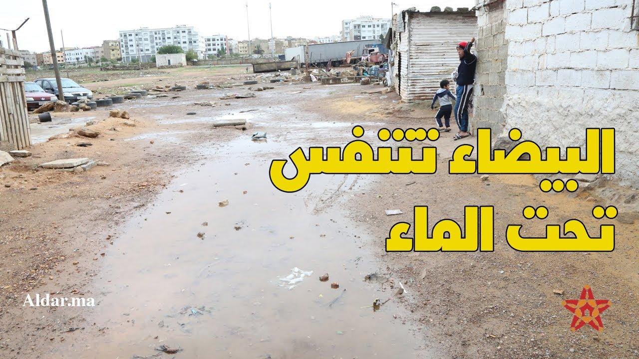 صورة مدينة الدار البيضاء تتنفس تحت الماء وأسر فقيرة تعاني الإهمال والتهميش