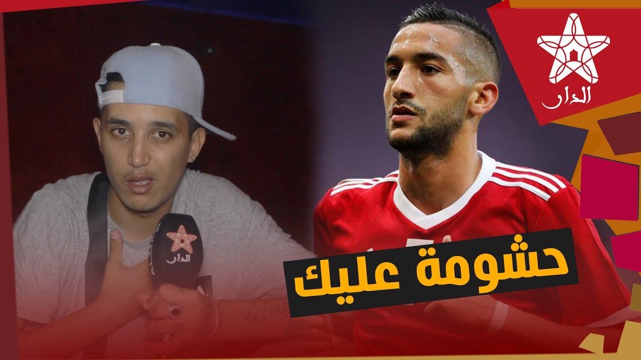Photo of مغني راب Tflow يوجه رسالة مؤثرة للاعب حكيم زياش: حشومة عليك