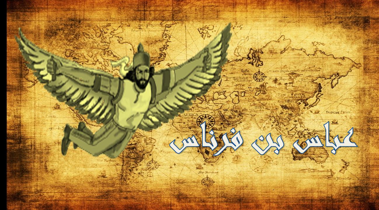صورة لمحات من تاريخ الأندلس.. الحلقة الرابعة