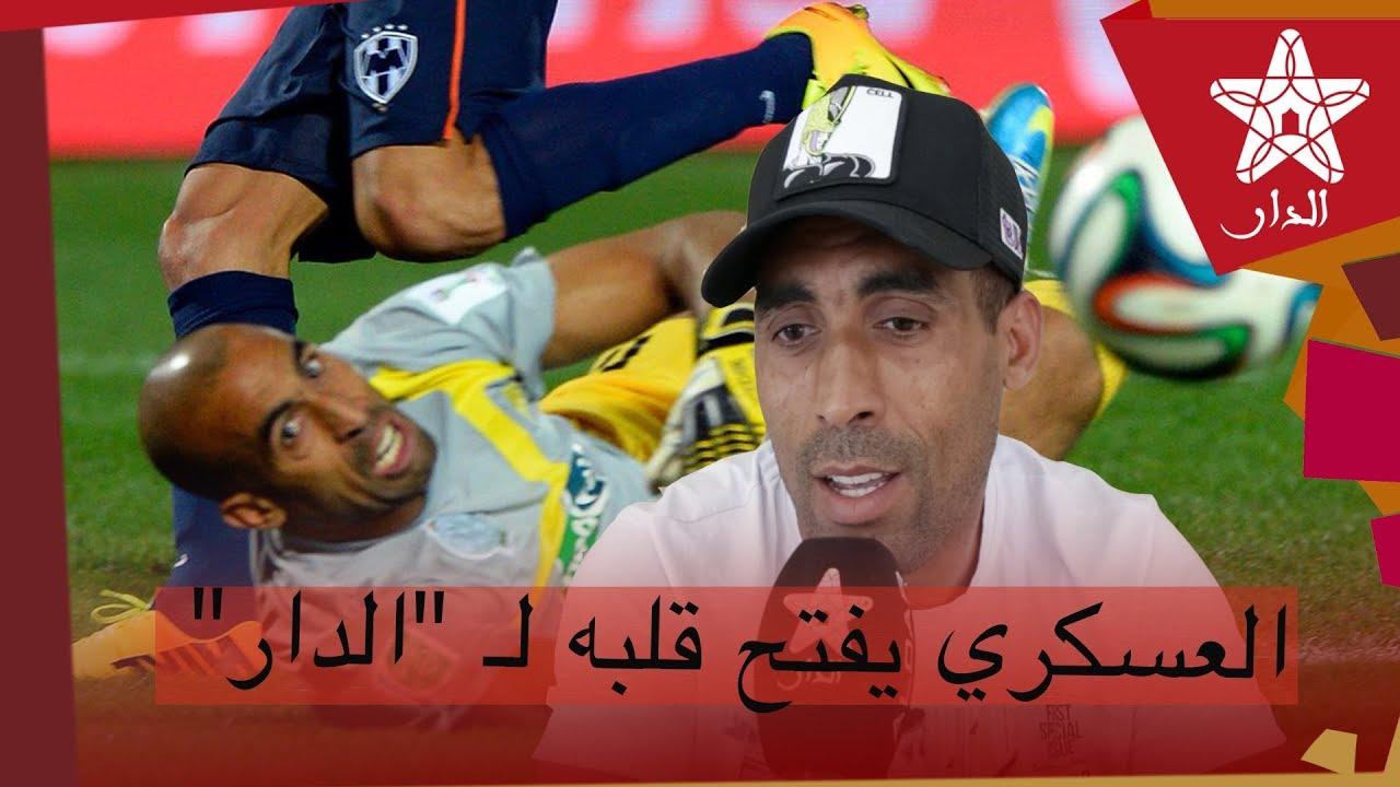 صورة في حوار خاص.. العسكري يكشف عن حقائق مثيرة حول الظلم الذي تعرض له داخل المنتخب المغربي