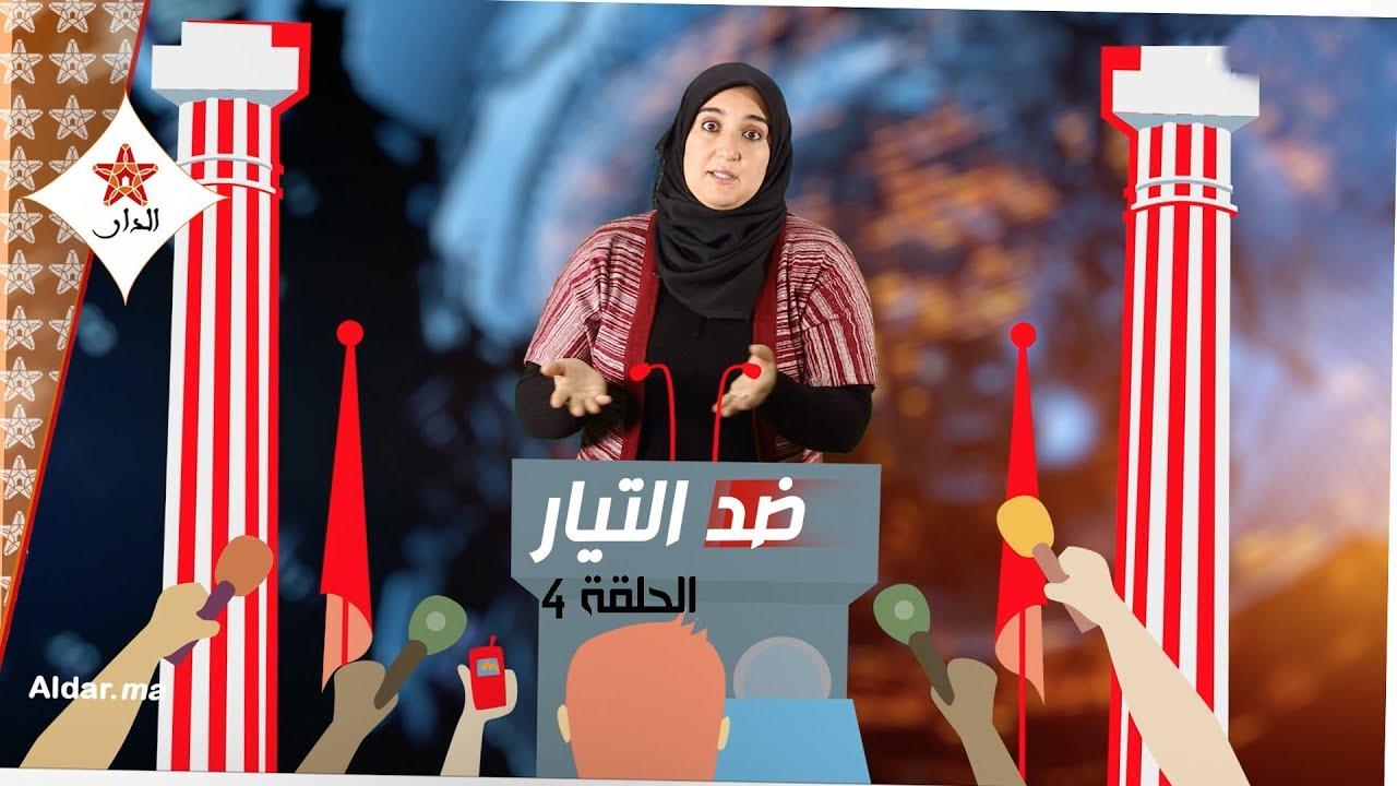 صورة ضد التيار الحلقة 4: البراق المغربي والعثماني والنفسية وثورة التلاميذ