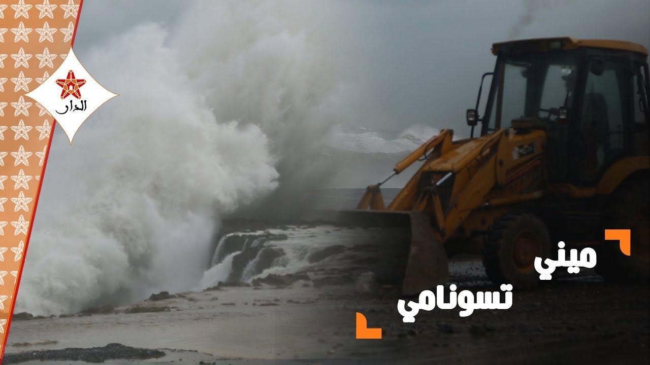 Photo of رعب.. ميني تسونامي يضرب ساحل سيدي موسى بسلا