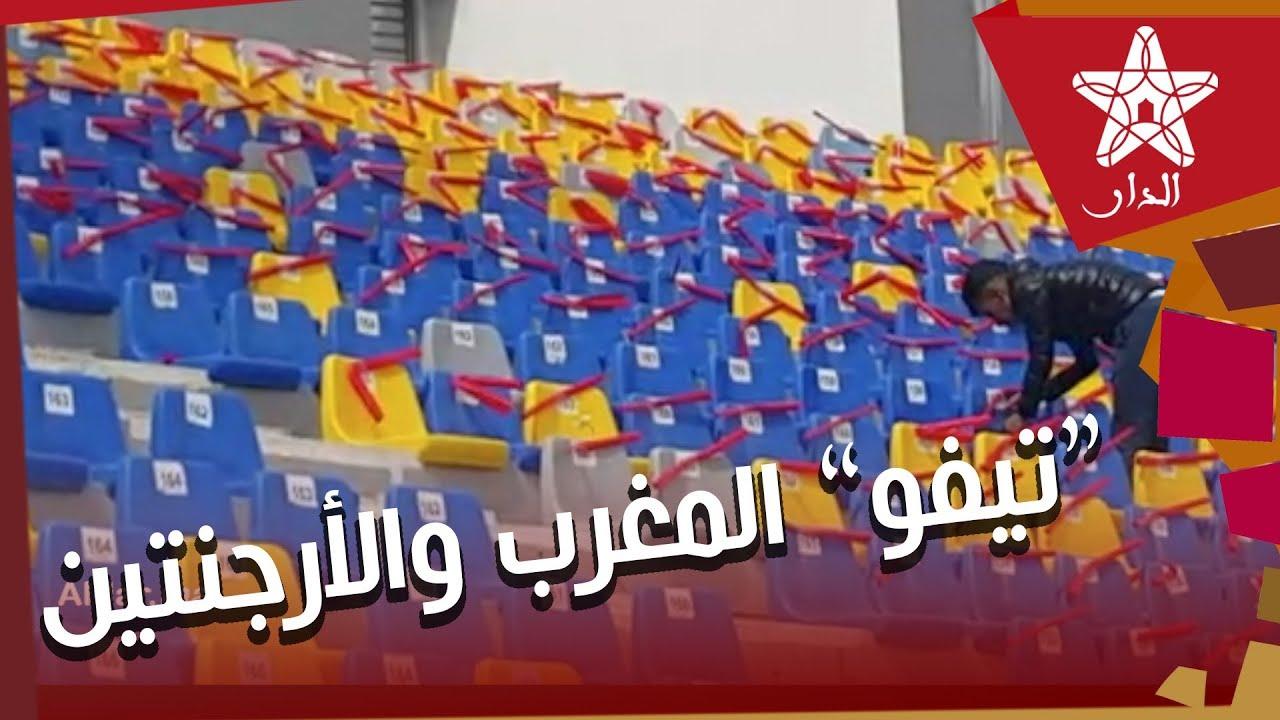"""صورة تفاصيل آخر ترتيبات """"تيفو"""" العملاق لمباراة المغرب والأرجنتين (فيديو)"""