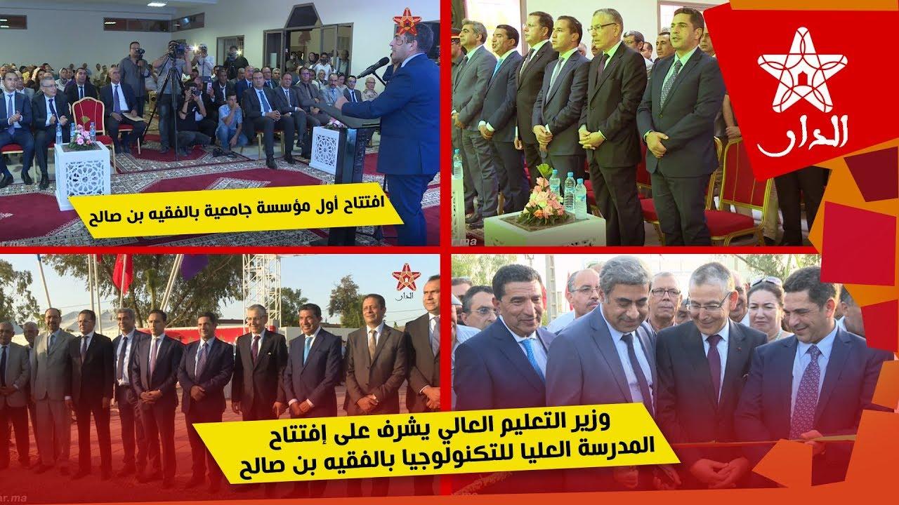 Photo of افتتاح أول مؤسسة جامعية بالفقيه بن صالح