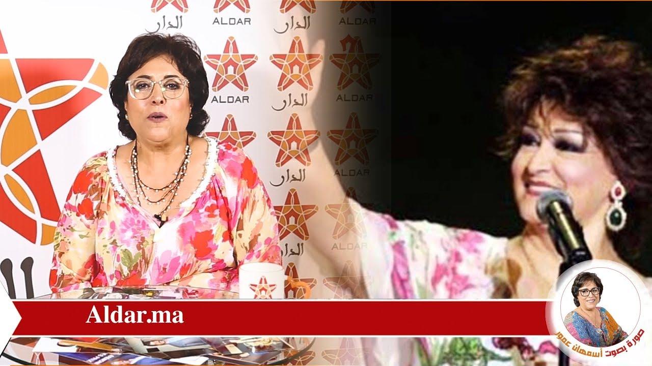 """Photo of برنامج """"صورة بصوت أسمهان عمور"""".. الحلقة 3"""