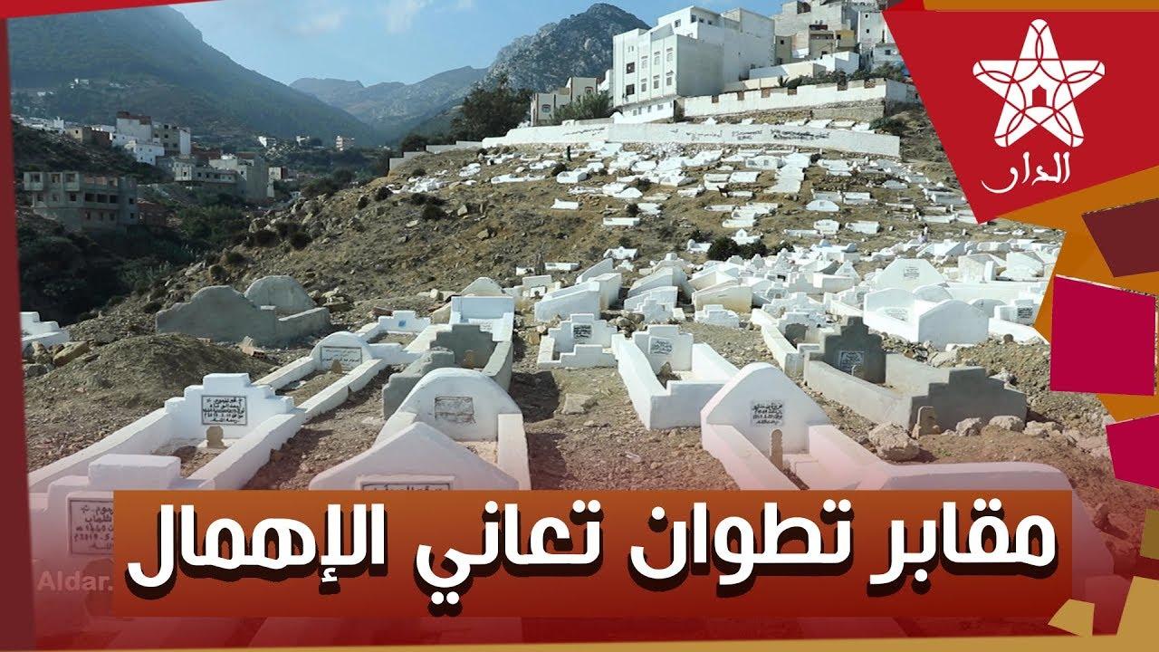 صورة جمعية تطوانية تتدخل لترميم مقابر كساها الإهمال