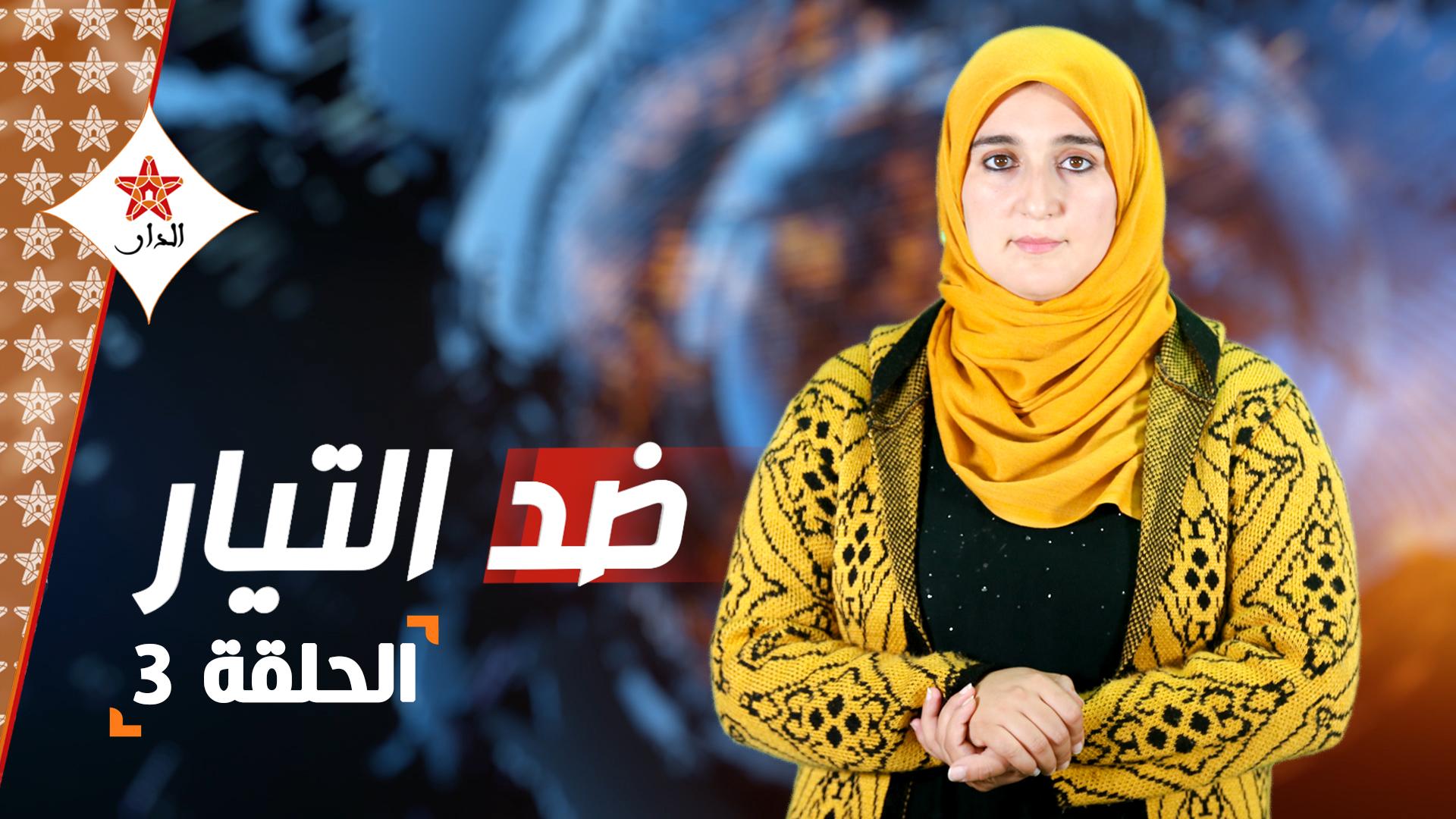"""Photo of ضد التيار: سلمى رشيد والدوزي والمسيرة وعودة """"الفرجة"""" مع الوزير الداودي"""