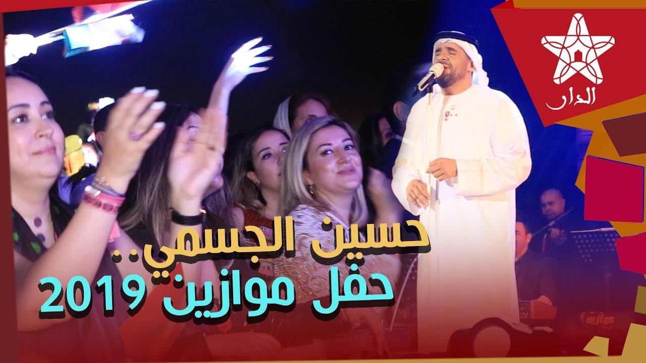 Photo of موازين 2019.. ختامها مسك مع الفنان الإماراتي المبدع حسين الجسمي