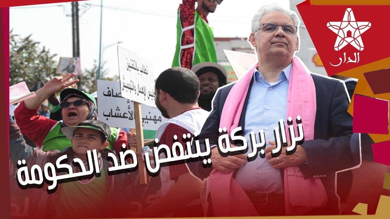 """Photo of نزار بركة لـ""""الدار"""": جيوب المغاربة تعاني غلاء مهولا في الأسعار"""