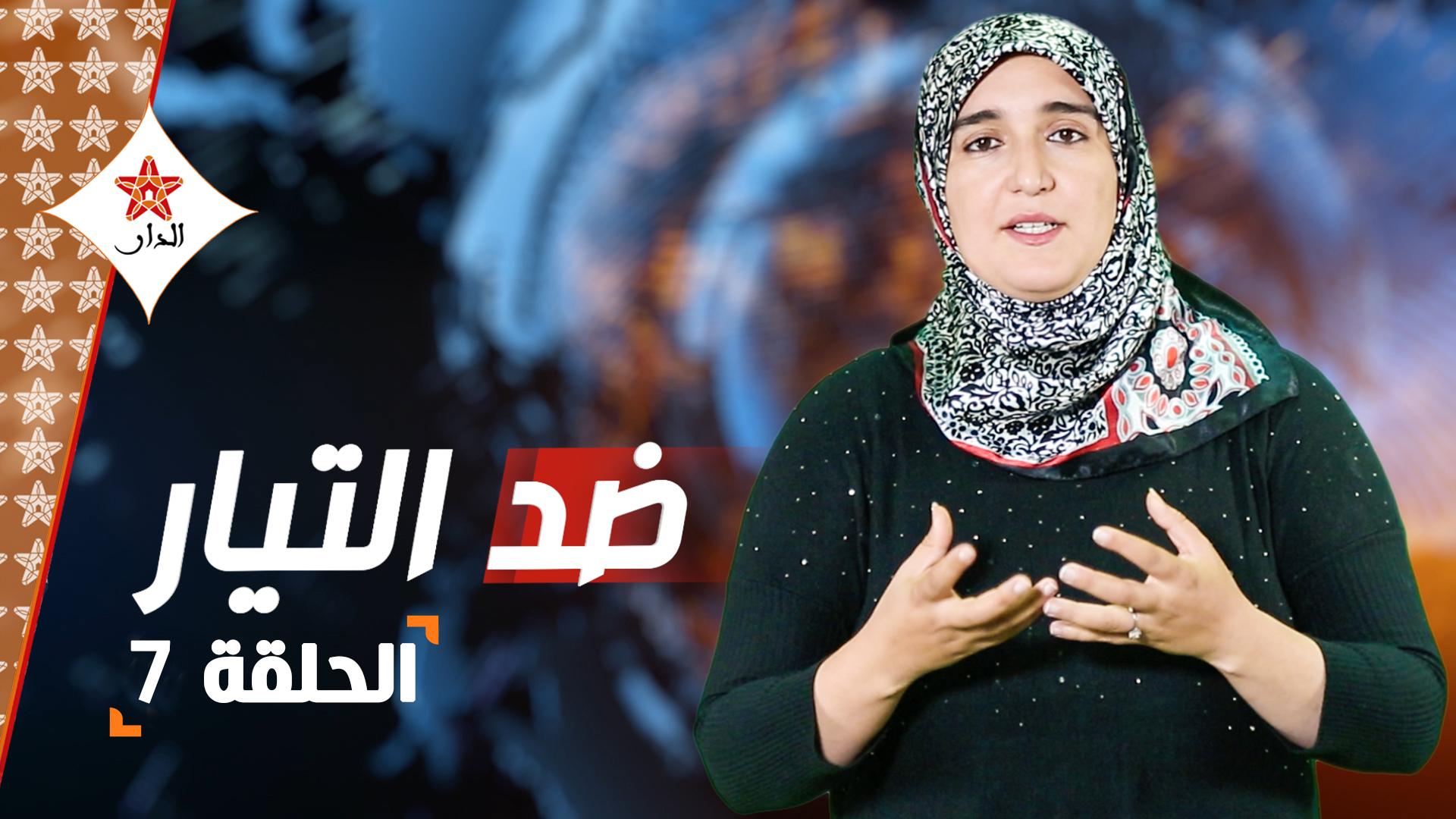 صورة ضد التيار الحلقة 7: المال يتفوق على السلطة بالمغرب والحرب الطاحنة داخل الأحزاب وقطارات لا شيء