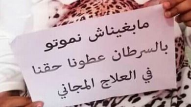 "Photo of تزامنا مع حملة""مابغيناش نموتو بالسرطان"".."