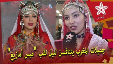 Photo of نايضة في حفل ميس أمازيغ بأكادير….تصريحات المنظمين و المشاركات