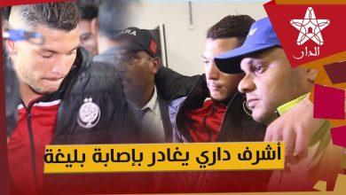 صورة أشرف داري يغادر مركب محمد الخامس بإصابة بليغة على مستوى الرجل اليمنى