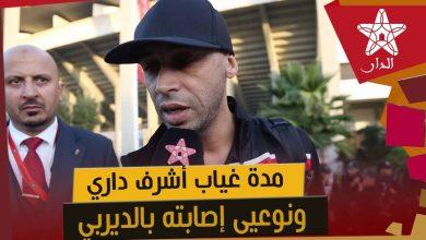 """صورة حصريا.. صابر يكشف لـ""""الدار"""" مدة غياب أشرف داري ونوعية إصابته بالديربي"""