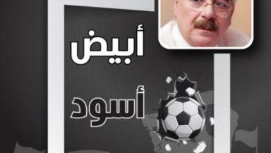 Photo of أبيض أسود يكتبه للدار محمد بنيس
