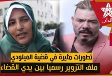 Photo of بالفيديو.. تطورات مثيرة في قضية الميلودي: ملف التزوير رسميا بين يدي القضاء