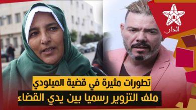 صورة بالفيديو.. تطورات مثيرة في قضية الميلودي: ملف التزوير رسميا بين يدي القضاء