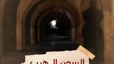 Photo of السجن الرهيب بمكناس.. ما قصته؟