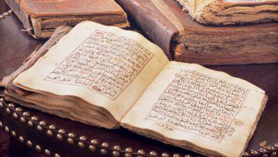 Photo of هكذا أسهمت  خزائن المخطوطات الخاصة في إغناء الثرات المغربي عبر التاريخ