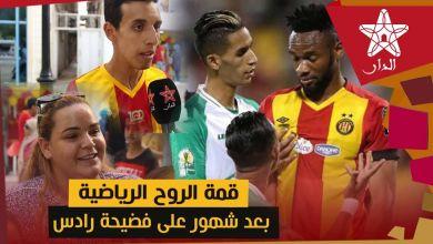 صورة بعد شهور على فضيحة رادس: جمهور الترجي التونسي يؤكد العلاقة الطيبة التي تجمعهم بالجمهور المغربي