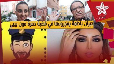 """صورة جيران دنيا باطمة بالحي المحمدي في شهادات صادمة حول قضية """"حمزة مون بيبي"""""""