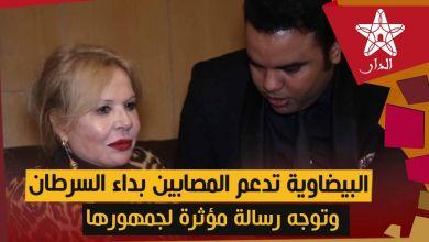 Photo of ريموند البيضاوية تدعم المصابين بداء السرطان وتوجه رسالة مؤثرة لجمهورها