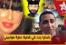 """Photo of المديمي يفجرها: ظهور ضحايا جدد في قضية """"حمزة مونبيبي"""" ولهذا السبب تم تأجيل الجلسة"""