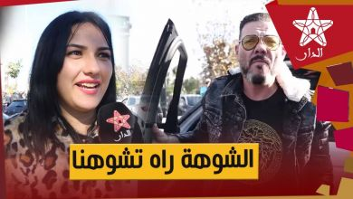 """صورة أمنية ل""""الدار"""": الشوهة راه تشوهنا ولن نتنازل القضاء بيننا مع الميلودي"""