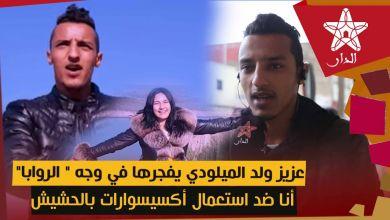 """صورة عزيز ولد الميلودي يفجرها في وجه """" الروابا"""": أنا ضد استعمال أكسيسوارات لها علاقة بالحشيش الفيديو كليب"""