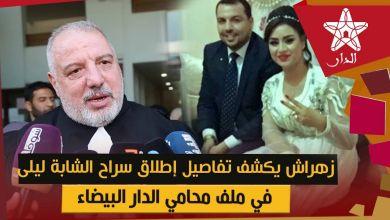 صورة أمام محكمة عين السبع.. زهراش يكشف تفاصيل إطلاق سراح الشابة ليلى في ملف محامي الدار البيضاء