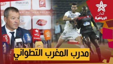 صورة أنخيل بياديرو يؤكد أحقية الوداد الرياضي في الفوز أمام المغرب التطواني
