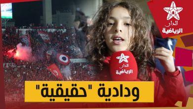 صورة مشجعة للوداد الرياضي وفية لحب الفريق وسعيدة بالفوز أمام المغرب التطواني