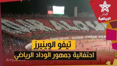 Photo of احتفالية جمهور الوداد الرياضي أمام اتحاد العاصمة الجزائري في دوري أبطال أفريقيا