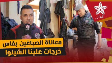 Photo of معاناة الصباغين بفاس… خرجو علينا الشينوة