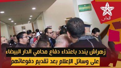 صورة زهراش يندد بمهاجمة محام في ملف محامي الدار البيضاء على ممثل لوسائل الإعلام بعد تقديم دفوعاتهم