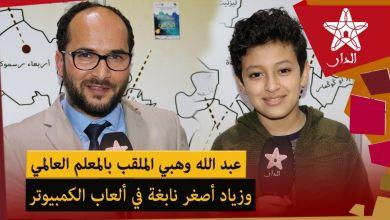 Photo of تعرف على نوابغ المغرب … كل من زياد موزونة و عبد الله وهبي
