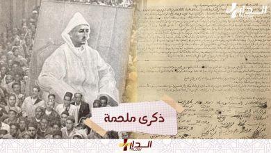 Photo of 11 يناير..ذكرى تقديم وثيقة الاستقلال
