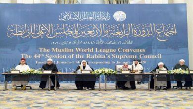 Photo of المغرب يشارك في الدورة الـ44 للمجلس الأعلى لرابطة العالم الإسلامي