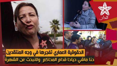 صورة الحقوقية العماري تفجرها في وجه المنتقدين: حنا ماشي حياحا قدام المحاكم ولانبحث عن الشهرة