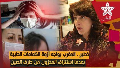 صورة خطير.. المغرب يواجه أزمة الكمامات الطبية بعد استنزاف المخزون العالمي من طرف الصين وباقي دول العالم