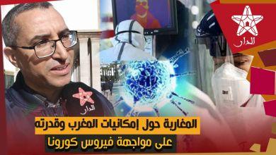 """صورة ميكرو """"الدار"""" : آراء متباينة للمغاربة حول إمكانيات المغرب وقدرته على مواجهة فيروس كورونا"""