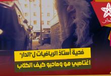 "Photo of تحت واقع الصدمة.. ضحية أستاذ الرياضيات ل""الدار"" : اغتاصبني هو وصاحبو كيف الكلاب.. تكرفست"