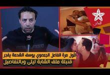 Photo of حصري ولأول مرة الفاعل الجمعوي يوسف الشاهمة يفجر قنبلة ملف الشابة ليلى وبالتفاصيل