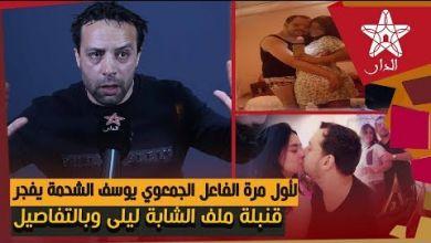 صورة حصري ولأول مرة الفاعل الجمعوي يوسف الشاهمة يفجر قنبلة ملف الشابة ليلى وبالتفاصيل