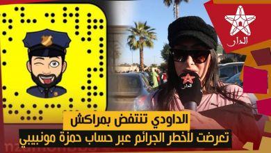 صورة الداودي تنتفض بمراكش: أشارك في الوقفة الاحتجاجية لأني تعرضت لأخطر الجرائم عبر حساب حمزة مونبيبي