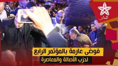 صورة شعارات رافضة لتيار التبعية للإسلاميين في مؤتمر البام والفيدورات يحمون كودار من غضب المحتجين