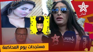 صورة سميرة الداودي تصرح بمستجدات حصرية لجلسة محاكمة كل من سيمو ظهير وكلامور