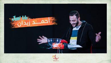 """Photo of أحمد زيدان يقلد محمد الجم ويغني """"لغزال ديالي"""" .. وهذه ردة فعل زوجته ملي قال ليها غانتزوج مرة أخرى"""