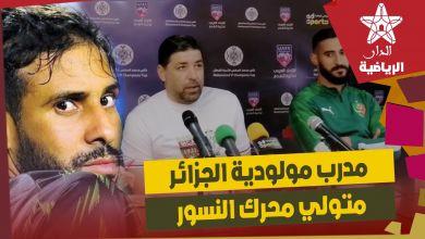 Photo of تصريح مدرب مولودية الجزائر بشان مباراة الرجاء الرياضي