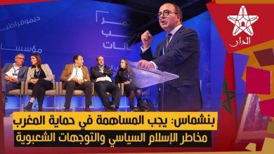 صورة بنشماش يفجر مؤتمر البام بكلمة أعلن فيها صراحة: الإسلاموية والأردغانية أكبر تهديد للمغرب